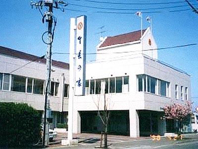 生長の家 宮城県教化部